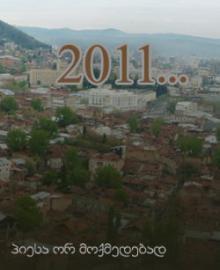 """""""2011..."""" 6 ნაწილი"""