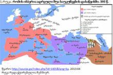 ევროპის პოლიტიკური რუკა ხალხთა დიდი გადასახლების პერიოდში (V-X საუკუნეები)
