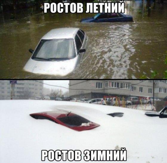 როსტოვი ზაფხულში  და ზამთარში-იპოვეთ  განსხვავება
