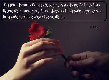 სიყვარულის კარგი მცოდნე