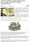 როგორ დავზოგოთ ჩვენი შემოსავალი? შვიდი რჩევა მილიონერ რობერტ ფლეტჩერისაგან