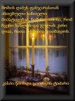 ფანჯარასთან ანთებული სანთელი