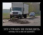 """თავად რუსები ხუმრობენ რუსეთზე ანუ ეს ქვეყანა """"დაუმარცხებელია""""."""