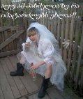 აი პატარძალი
