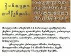 უნიკალური ქართული ანბანი, რომელიც მსოფლიოში არსებულ 14 ანბანს შორისაა