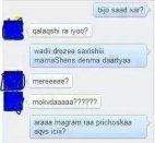 სასაცილო  SMS-ი