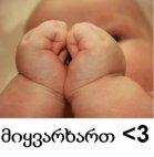 მიყვარხარ