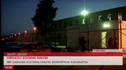 (3) 09.02.14 ვითარება გეგუთის ციხეში.