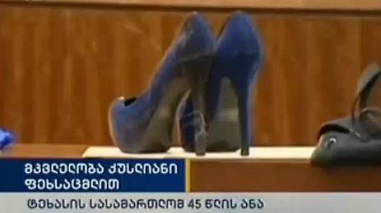 მკვლელობა ქუსლიანი ფეხსაცმელით