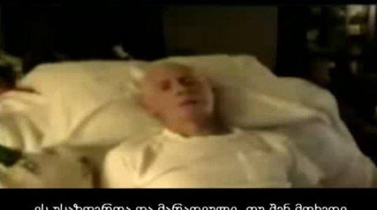 მომაკვდავი კაცის ნაამბობი