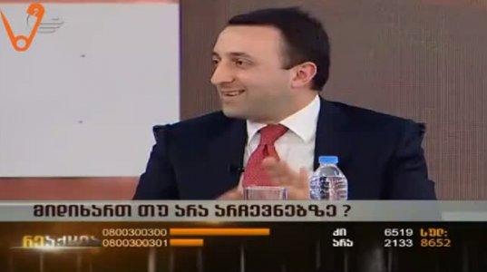 """რა """"წამოსცდა"""" ირაკლი ღარიბაშვილს პირდაპირ ეთერში"""