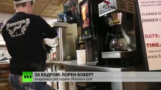 Shooters Grill-ამერიკული ბარი,სადაც ოფიციანტები შეიარაღებულები დადიან
