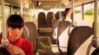 საინტერესო სიყვარულის ავტობუსი
